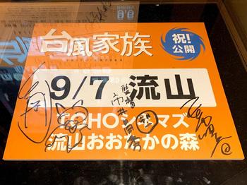 taifu-nagareyama2.jpg